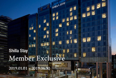 Shilla Stay - Member Exclusive
