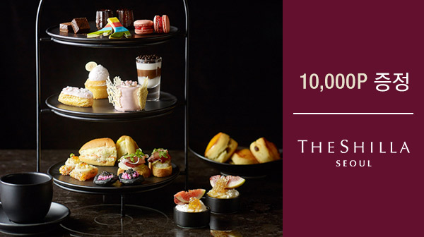 [THE SHILLA SEOUL] Rewards Roger Vivier Afternoon Tea